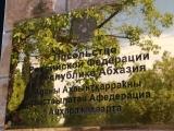 Беслан Эшба подписал распоряжение о проведении массового мероприятия в Сухуме